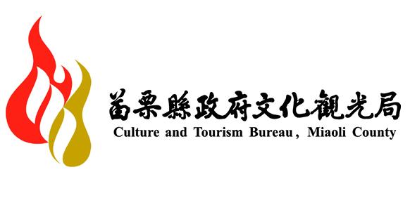 苗栗縣政府文化觀光局